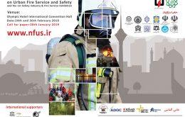 نمایشگاه ایمنی و آتش نشانی